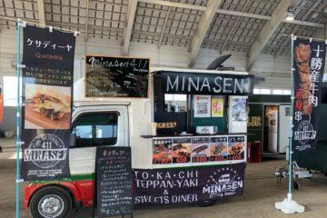 MINASEN411
