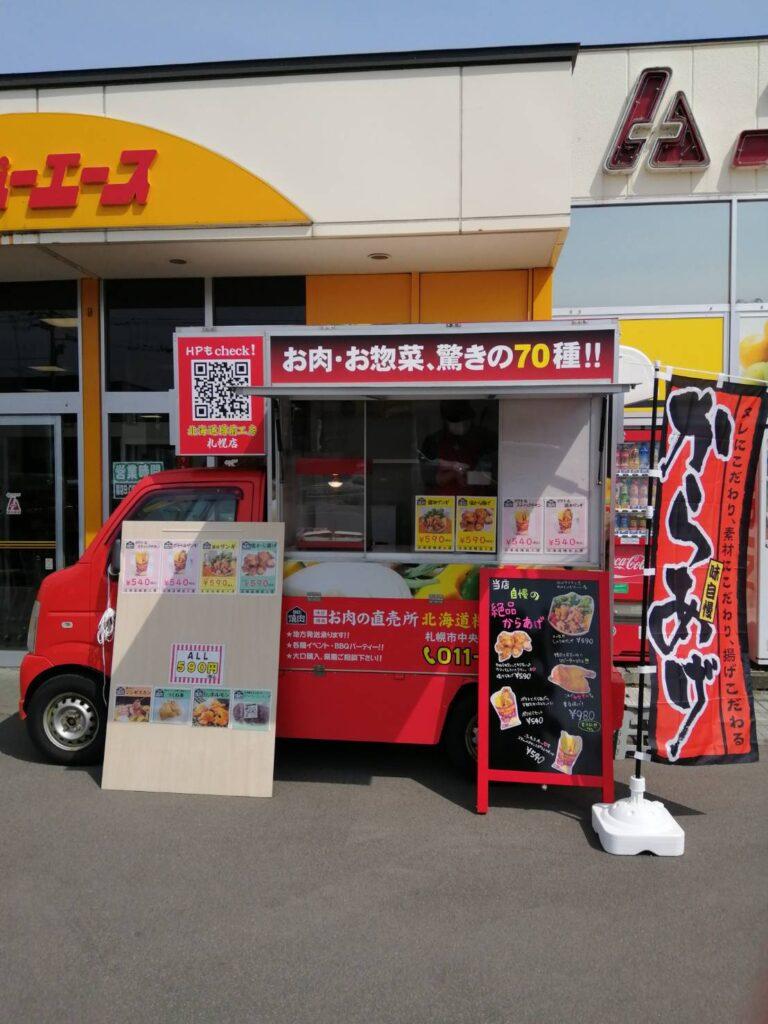 樽前工房札幌店