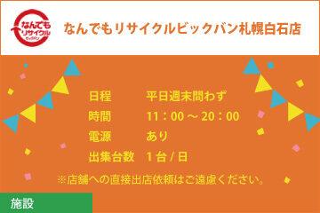 なんでもリサイクルビックバン札幌白石店